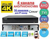 Гибридный видеорегистратор 4 канальный 5 Мп, 5 в 1 LONGSE XVR2104D