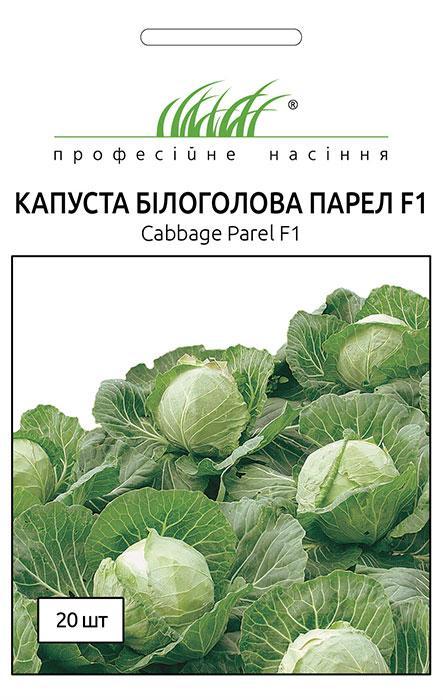 Семена капусты Парел F1 20 шт, Bejo Zaden