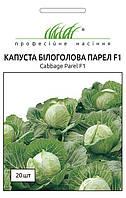 Семена капусты белокочанной Парел F1 20 шт, Bejo Zaden
