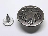 Джинсовая пуговица 20 мм (1000 шт)