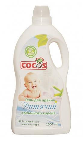 Гель для стирки детский на основе мыльного корня, Cocos, фото 2