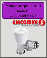 """Микрометрический термостатический радиаторный клапан 1/2""""х16 Giacomini угловой"""