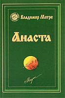 Владимир Мегре Анаста
