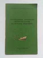 Прогрессивная технология перевозки грузов на морском транспорте. Рекламинформбюро ММФ. 1976 год