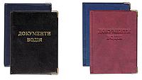 """Обложка """"Документи водія"""", винил 0300-0003-99"""