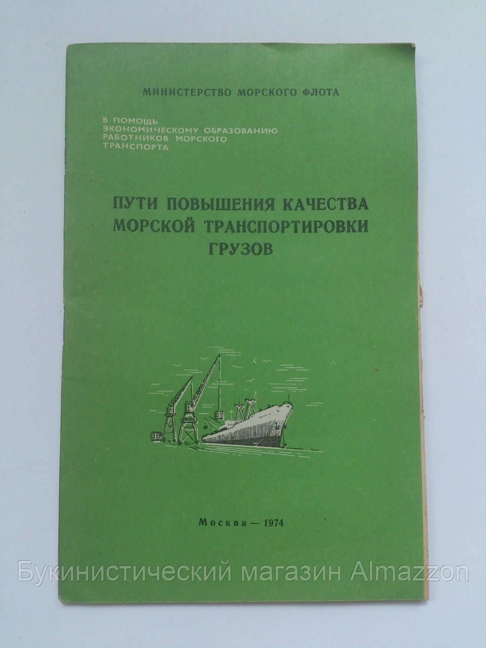 Пути повышения качества морской транспортировки грузов. ММФ СССР