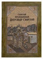 Святой преподобный Александр Свирский, фото 1