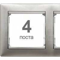 Рамка на 4 поста, алюминий модерн - Legrand Valena