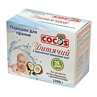 Натуральный стиральный порошок Детский, Cocos