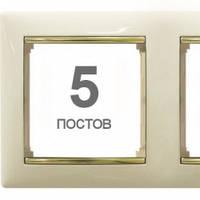 Рамка на 5 постов, слоновая кость/золото - Legrand Valena