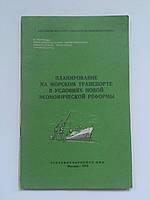 Планирование на морском транспорте в условиях новой экономической реформы. Рекламинформбюро ММФ. 1974 год