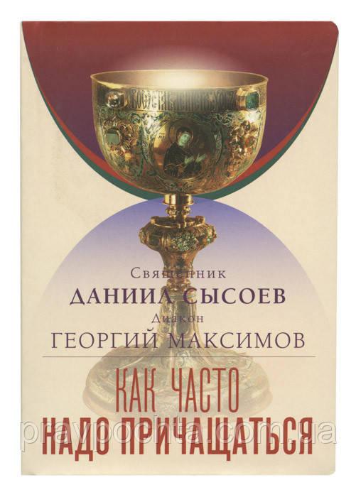 Как часто надо причащаться? Священник Даниил Сысоев, Священник Георгий Максимов