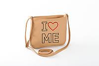 Маленькая женская сумка с вышивкой «I love me»