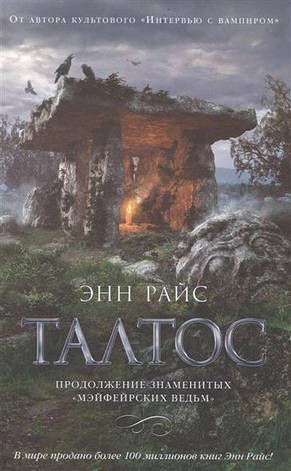 Талтос  Райс Э., фото 2