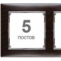 Рамка на 5 постов, тёмное дерево/серебро - Legrand Valena