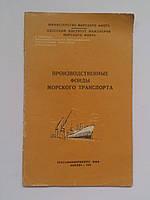 Производственные фонды морского транспорта. Рекламинформбюро ММФ. 1974 год
