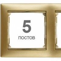 Рамка на 5 постов, матовое золото - Legrand Valena
