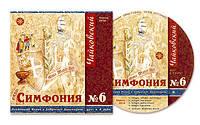 Чайковский. Симфония №6