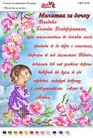 Вышивка бисером СВР 4048 Молитва за дочку формат А4