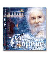 Фортепиано как орфеон (І издание)