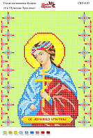 Вышивка бисером СВР 4103 Св. мучениця Христина  формат А4