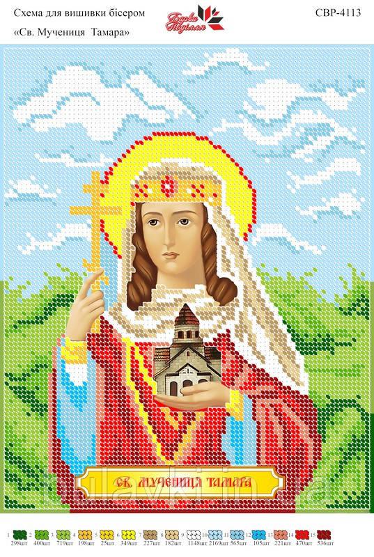 Вышивка бисером СВР 4113 Св. мученица Тамара  формат А4