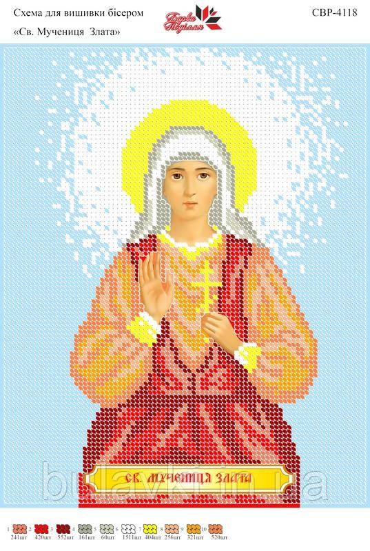 Вышивка бисером СВР 4118 Св. мученица Злата  формат А4