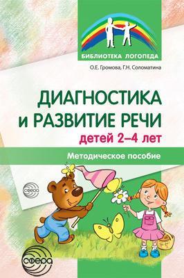 Діагностика і розвиток мови дітей 2-4 років. Методичний посібник. 2-е изд., перероблене