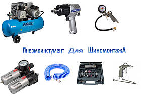 Компрессор для шиномонтажа и пневмоинструмент