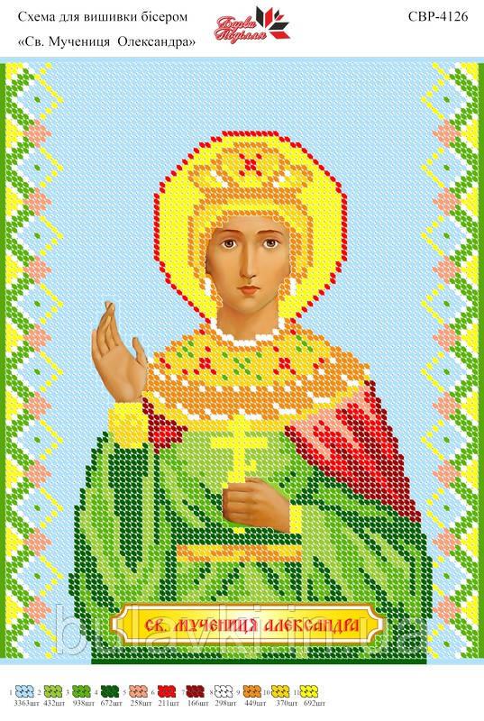 Вышивка бисером СВР 4126 Св. мученица Олександра  формат А4