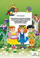 Конспекты подгрупповых логопедических занятий в младшей группе детского сада. Автор: Нищева Н.В.