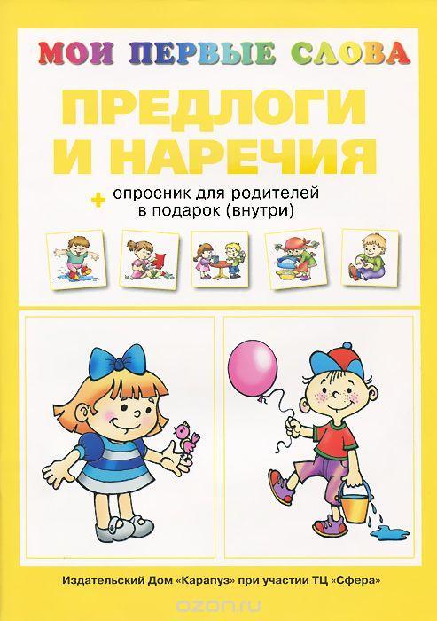 Мои первые слова-1. Предлоги и наречия. Упражнения и опросник для детей по знанию слов, 978-5-8403-1106-6