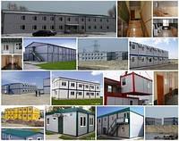 Мобильные модульные здания
