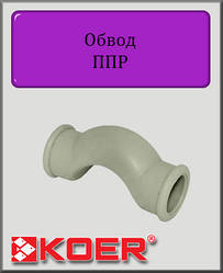 Обвод короткий 25 Koer полипропилен