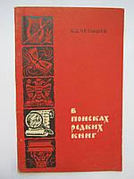 Челышев Б.Д. В поисках редких книг.