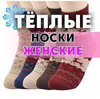 Носки женские зимние - ТЕРМО, МАХРА, АНГОРА, ШЕРСТЬ ...