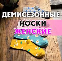 Носки женские демисезонные