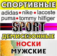 Носки мужские демисезонные СПОРТ: Adidas, Nike, Puma...