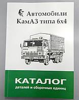 Каталог КамАЗ типа 6х4