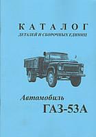 Каталог ГАЗ-53А