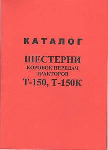Каталог шестерен коробок передач КПП Т-150