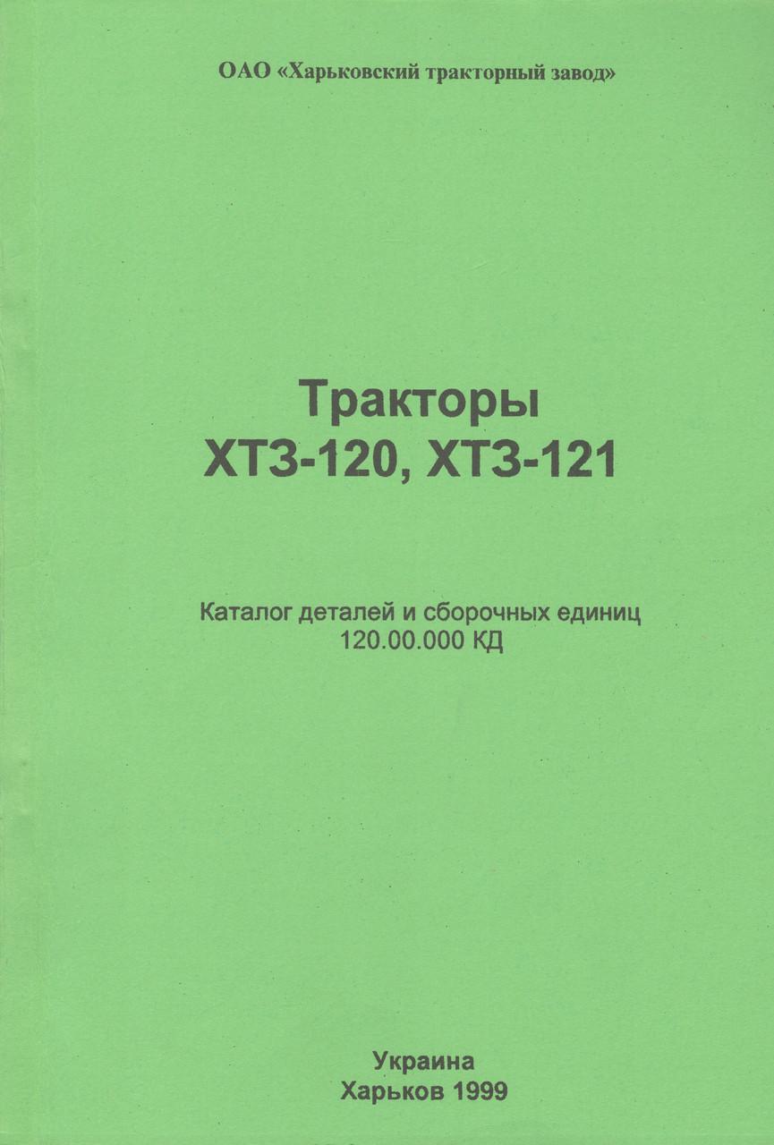 Каталог ХТЗ-120,ХТЗ-121