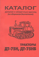 Каталог ДТ-75