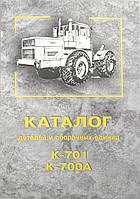 Каталог К-700А,К-701