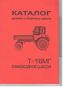 Каталог сборочных единиц Т-16