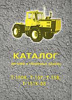 Каталог Т-150К