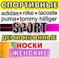Спортивные, Украина, Турция (Adidas, Nike, Puma...)