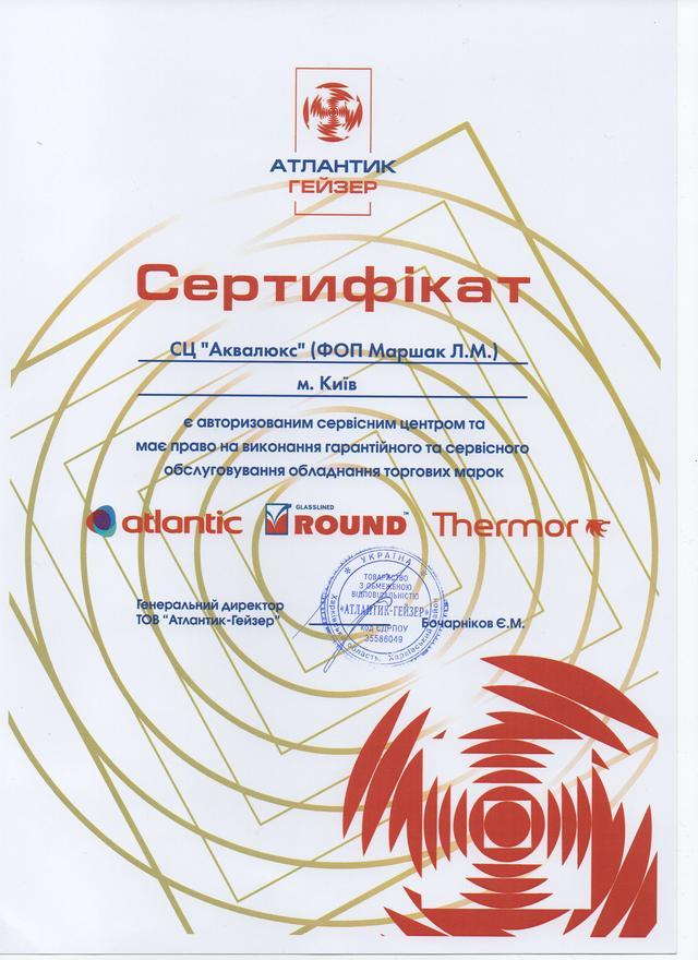 Сертификат Atlantic