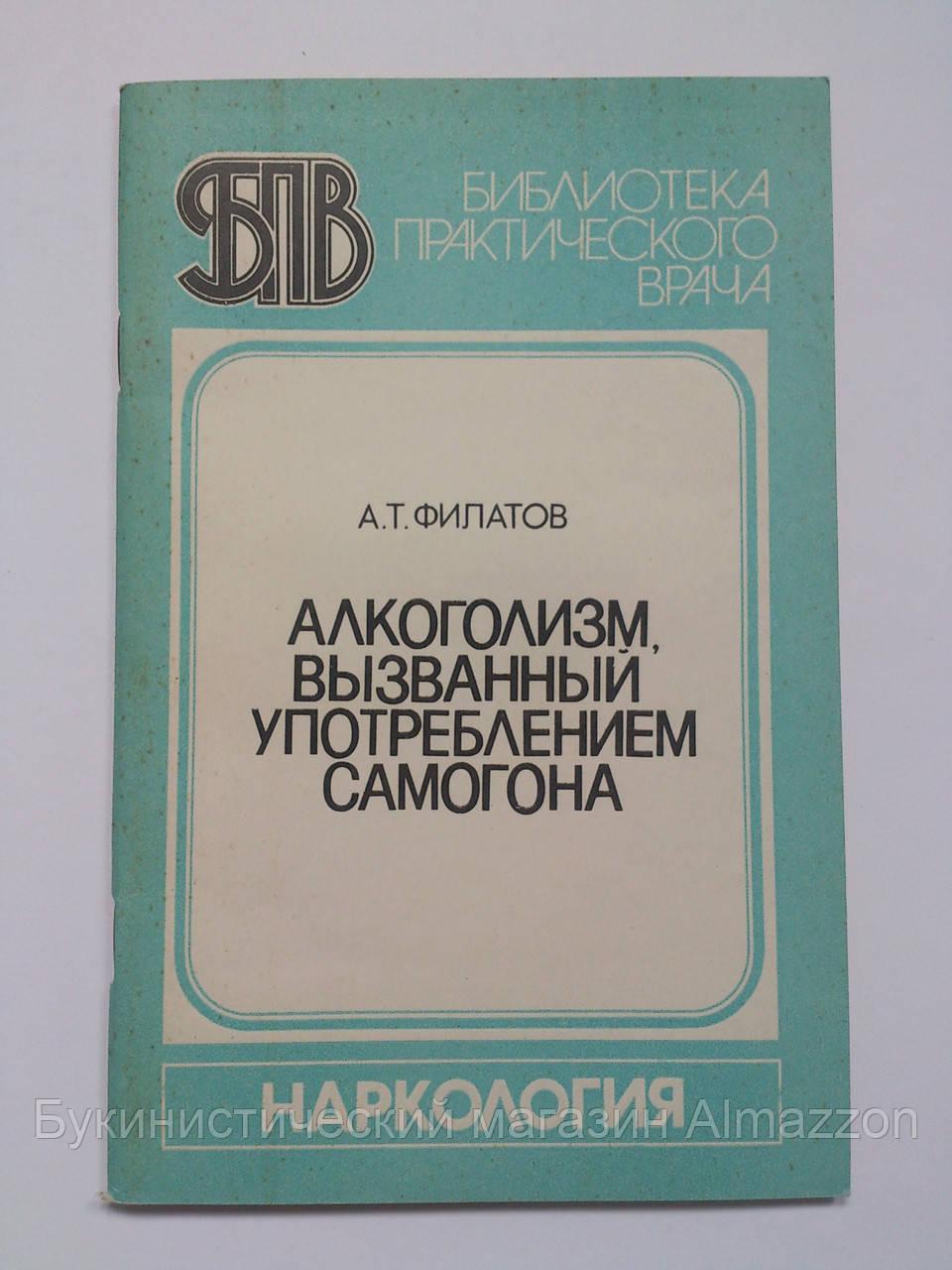"""А.Филатов """"Алкоголизм, вызванный употреблением самогона"""". Серия: Библиотека практического врача"""