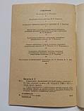"""А.Филатов """"Алкоголизм, вызванный употреблением самогона"""". Серия: Библиотека практического врача, фото 4"""